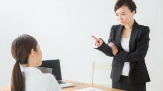 上司が威圧的で辞めたい!上司が怖いけどすぐに退職する方法とは?